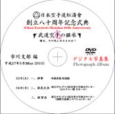 松濤會80thデジタル写真集2